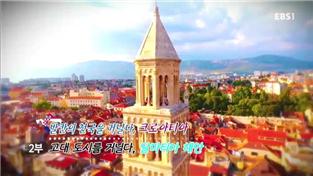 발칸의 천국을 거닐다, 크로아티아 2부 고대 도시를 거닐다, 달마티아 해안