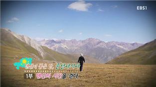톈산이 품은 땅, 중앙아시아 1부 톈산의 시간을 걷다