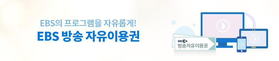 EBS 방송 자유이용권 상시 홍보 배너