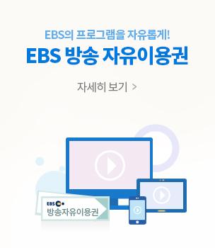 EBS의 프로그램을 자유롭게! EBS 방송 자유이용권, 자세히 보기