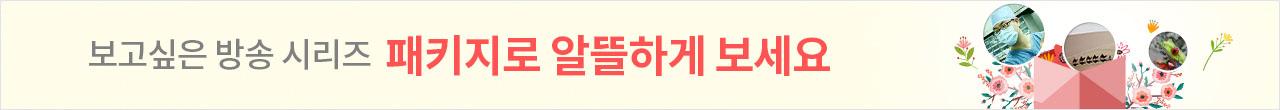 방송시리즈 상시배너