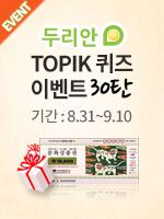 두리안과 함께하는 TOPIK 30탄 이벤트