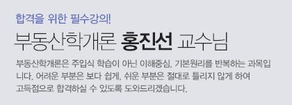 홍진선 교수님