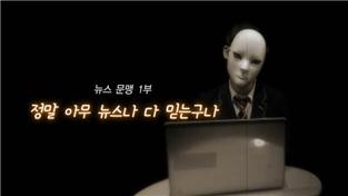 지식채널e, 뉴스 문맹 1부 정말 아무 뉴스나 다 믿는구나