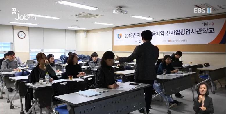 <꿈을 job아라> 창업의 꿈이 실현되는 '신사업창업사관학교'