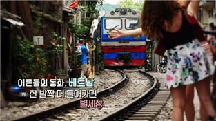 어른들의 동화 베트남 1부 한 발짝 더 들어가면 별세상