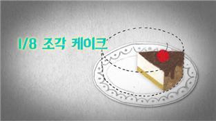 지식채널e, 1/8 조각 케이크
