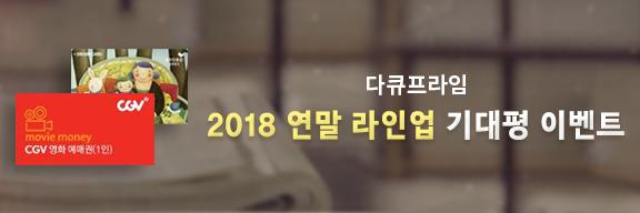 다큐프라임 2018 연말 라인업 기대평 이벤트