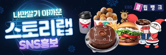 [EBS 클립뱅크] 스토리랩 SNS 홍보 이벤트