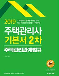 2019 주택관리사(보), 2차 주택관리실무 기본서