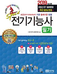 2019 최신판 초스피드, 전기기능사 필기