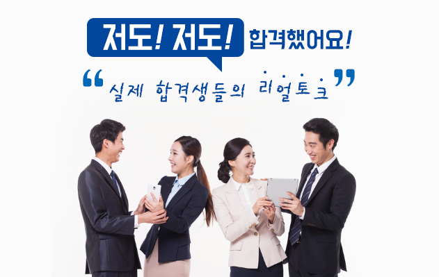실제 합격생들의 리얼토크