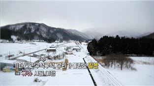 기차타고 구석구석, 우리가 몰랐던 일본 1부 규슈 시골여행