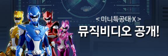 미니특공대X 기대평 이벤트