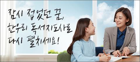 한우리 독서지도사 양성과정, 자격증 취득과 교사 취업, 자녀 교육까지!