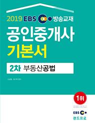 2019 EBS 공인중개사, 2차 부동산공법 기본서