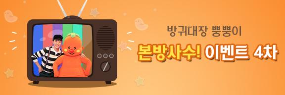 방귀대장 뿡뿡이 본방사수! 이벤트 4차