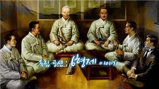 지식채널e, 독립 공신: 6형제 이야기