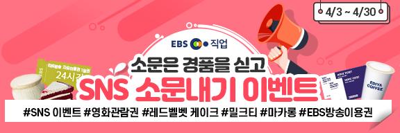 [EBS직업] SNS 소문내기 이벤트