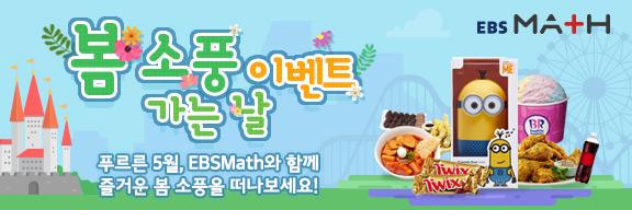 [EBSMath] 봄 소풍 가는 날 이벤트