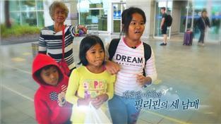 글로벌 아빠 찾아 삼만리, 재혼한 아빠와 필리핀의 세남매