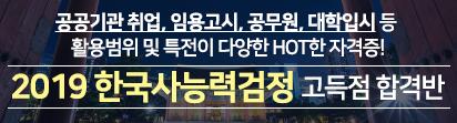 2019 한국사능력검정