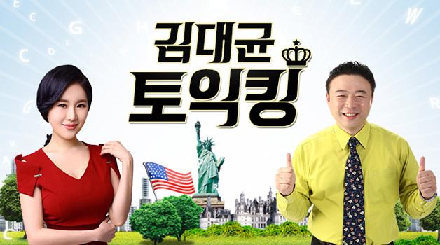 김대균 토익킹