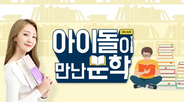 아이돌이 만난 문학