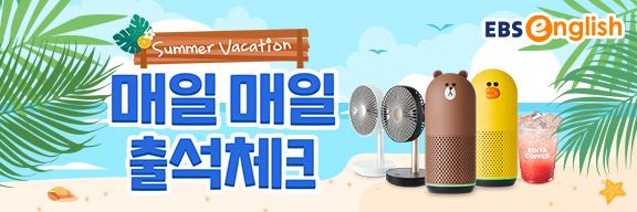 [EBSe] Summer Vacation 출석체크 이벤트
