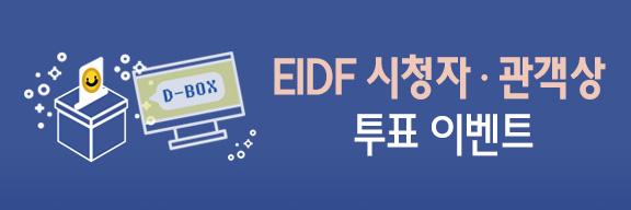 EIDF 시청자 관객상 투표 이벤트