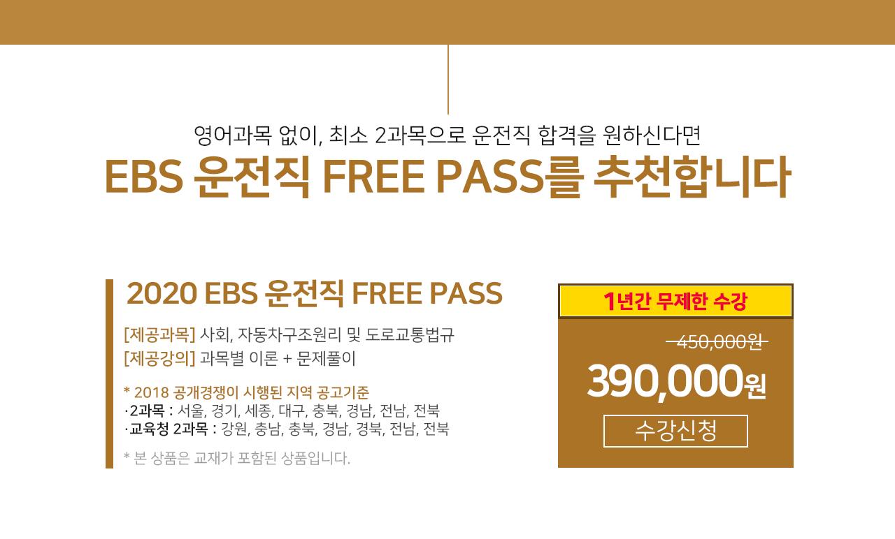 2020 EBS 운전직 FREE PASS