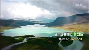 숨겨진 세계 라플란드-백야의 땅, 비밀의 낙원