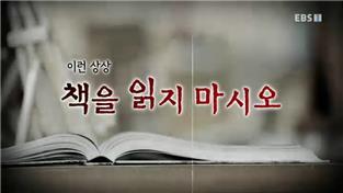 지식채널e, [이런 상상] 책을 읽지 마시오