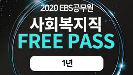 2020 사회복지직 FREE PASS, 경쟁률은 낮고, 합격가능성은 높다!