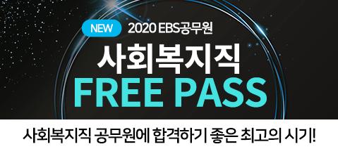 2020 사회복지직 FREE PASS, 경쟁률은 낮고! 합격가능성은 높다!