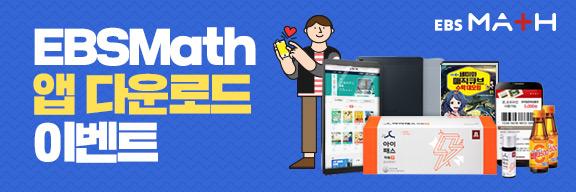 [EBSMath] 모바일 앱 다운로드 이벤트