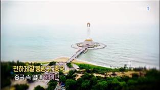 천하제일 풍경구, 중국- 중국 속 열대, 하이난