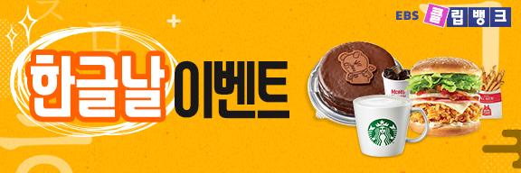 [EBS 클립뱅크] 한글날 추천영상 SNS 공유 이벤트