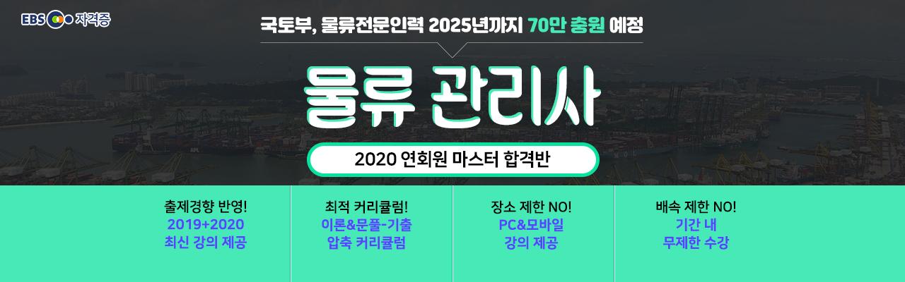 2020 물류관리사 1년반