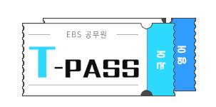 교수별 전 강의 무제한 수강!, EBS 공무원 T-PASS