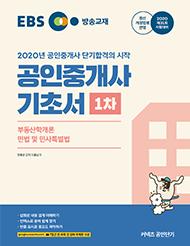 2020 EBS 공인중개사, 1차 기초서