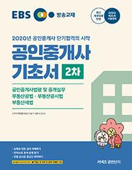 2020 EBS 공인중개사, 2차 기초서