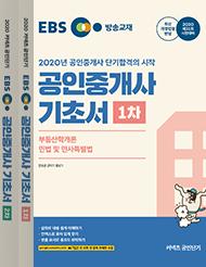 [세트] 2020년 EBS 공인중개사, 1,2차 기초서(2권)