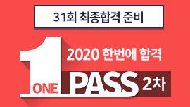 2020 ONE PASS(2차), 10만원 할인+선행학습 교재 증정!