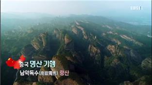 중국명산기행-남악독수 랑산