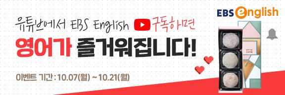 [EBSe] YouTube 구독하기 이벤트