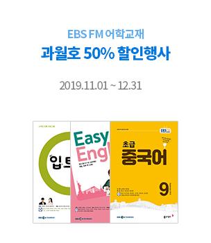 EBS 어학교재 50% 할인(세트제품의 경우 10%할인+5%적립)