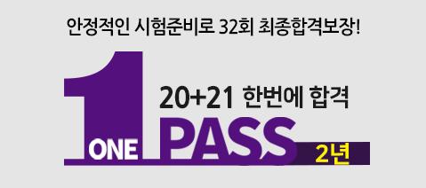 20+21 ONE PASS(2년), 2020, 21년 안정적인 시험준비!!