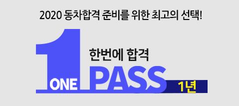 2020 ONE PASS(1년), 31회 1,2차 동차합격 준비!!