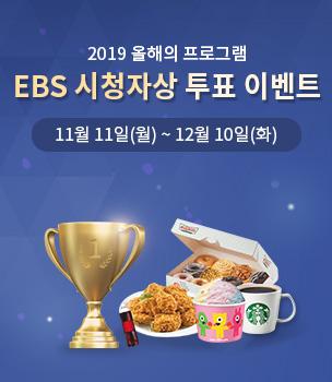 2019 EBS 시청자상  투표 이벤트 11월 11일(월) ~ 12월 10일(화)